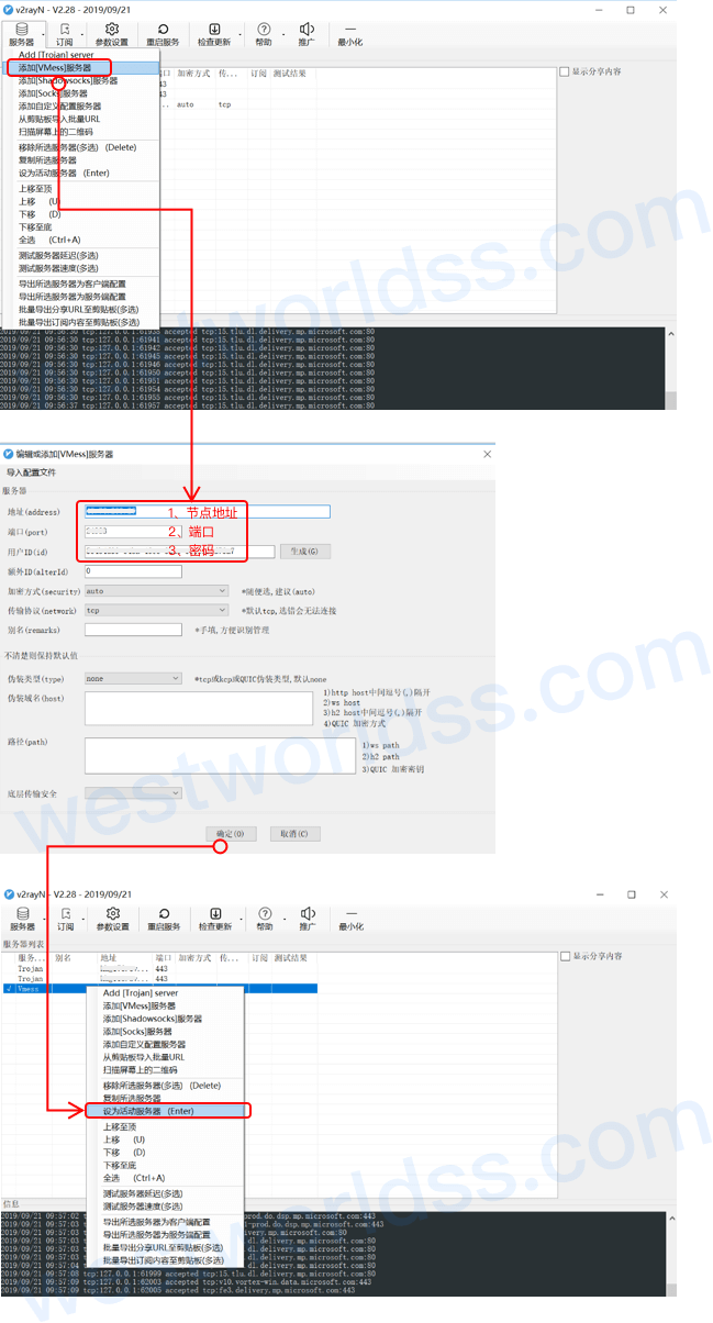 Trojan客户端下载和使用教程- 西部世界VPN